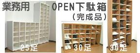 オープン型、業務用オフィス収納