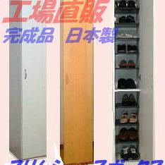 送料無料 下駄箱 スリム シューズボックス 30D 板戸 幅298 高さ1805mm WH・NA 木製 完成品 日本製