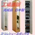 送料無料 下駄箱 スリム シューズボックス 30M ミラー 幅/298 高さ1805mm WH・NA 木製 完成品 日本製