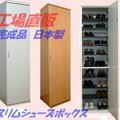 送料無料 下駄箱 スリム シューズボックス 48D 板戸 幅483 高さ1805mm WH・NA 完成品 日本製