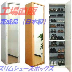 送料無料 下駄箱 スリム シューズボックス 48M ミラー幅/483 高さ/1805mm WH・NA 木製 完成品 日本製