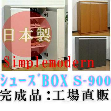 送料無料 シューズボックス ロータイプ 下駄箱 90 幅888 高さ920mm LB・DB 木製 完成品 日本製