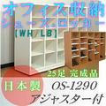 送料無料 シューズボックス 業務用 オフィス収納 下駄箱 シューズロッカー 木製 全3色 25足 幅1245高さ905mm 完成品 日本製 1290