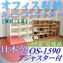 送料無料 シューズボックス 業務用 オフィス収納 下駄箱 シューズロッカー 木製 30足 全3色 幅1487高さ905mm 完成品 日本製 1590