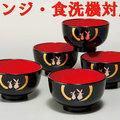 紀州漆器 レンジ汁椀 黒内朱 なかよしうさぎ(5客入)食器洗浄機対応 日本製