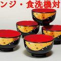 紀州漆器 レンジ汁椀 黒内朱 金雲桜 (5客入)食器洗浄機対応 日本製
