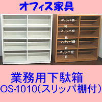 送料無料 オフィス収納・業務用下駄箱 オフィスシューズボックス オープンラックスリッパ棚付木製 16足 全2色 幅1030高さ1047mm OS-1010 完成品 日本製