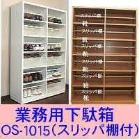 送料無料 オフィス収納・業務用下駄箱 オフィスシューズボックス オープンラック スリッパ棚付 24足 木製 全2色 OS-1015 幅1030高さ1530mm 完成品 日本製
