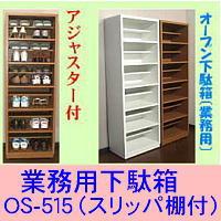 送料無料 オフィス収納・業務用下駄箱 オフィスシューズボックス オープンラック スリッパ棚付 24足 木製 全2色 幅533高さ1047mm 完成品 日本製OS-515
