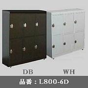 送料無料 鍵付きオフィスシューズボックス シューズロッカー ロータイプ 12足 木製 全3色 完成品 日本製 L800-6D
