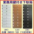 送料無料 鍵付きオフィスシューズボックス シューズロッカー 16足 木製 幅567 奥行351 高さ1725mm 全3色 日本製 完成品  600-16D