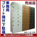 送料無料 鍵付きオフィスシューズボックス シューズロッカー 靴12足とロングブーツ2足 木製 全3色 幅567高さ1542mm 日本製 完成品 600-14D