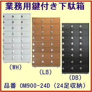 送料無料 鍵付きオフィス シューズボックス シューズロッカー ハイタイプ24足 木製 全3色 完成品 日本製 900-24D