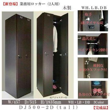 送料無料 鍵付き業務用ロッカー 2人用 木製 幅451 高さ1835 奥行き515㎜ 全3色 完成品 日本製 DJ500-2D